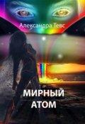 """Обложка книги """"Мирный атом"""""""