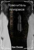 """Обложка книги """"Повелитель призраков """""""