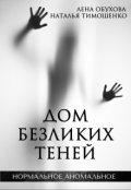 """Обложка книги """"Дом безликих теней"""""""