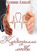 "Обложка книги ""Кардиограмма любви"""