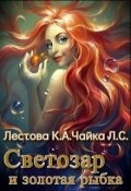 "Обложка книги ""Светозар и золотая рыбка"""