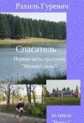 """Обложка книги """"Спасатель"""""""
