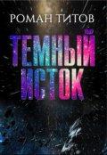"""Обложка книги """"Темный исток"""""""