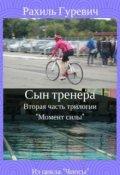 """Обложка книги """"Сын тренера"""""""