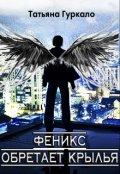 """Обложка книги """"Феникс обретает крылья"""""""