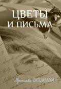 """Обложка книги """"Цветы и письма"""""""
