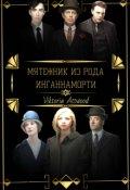 """Обложка книги """"Мятежник из рода Инганнаморти"""""""