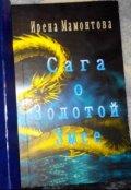 """Обложка книги """"Сага о Золотой Змее"""""""