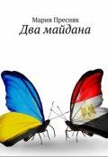 """Обложка книги """"Два Майдана"""""""