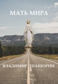 """Обложка книги """"Мать Мира"""""""