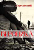 """Обложка книги """"Вероника"""""""