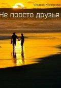 """Обложка книги """"Не просто друзья"""""""