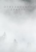"""Обложка книги """"Огнедышащий дракон """""""