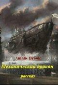 """Обложка книги """"Механический дракон"""""""