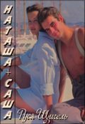 """Обложка книги """"Наташа + Саша =..."""""""
