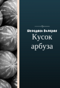 """Обложка книги """"Кусок арбуза"""""""