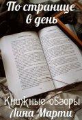 """Обложка книги """"По странице в день"""""""