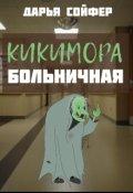 """Обложка книги """"Кикимора больничная"""""""