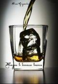 "Обложка книги ""Жизнь в бокале виски"""