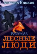 """Обложка книги """"Лесные люди"""""""