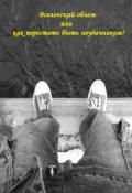 """Обложка книги """"Вселенский облом или как перестать быть неудачником!"""""""