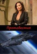 "Обложка книги ""Протобестия"""