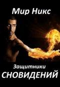 """Обложка книги """"Защитники сновидений"""""""