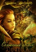 """Обложка книги """"Солнечный цветок дьявола"""""""