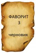 "Обложка книги ""Фаворит 3"""