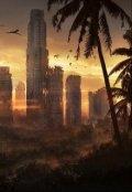 "Обложка книги ""Хаос 2038"""