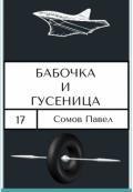 """Обложка книги """"Бабочка и гусеница"""""""
