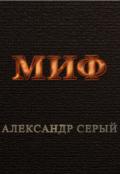 """Обложка книги """"Миф"""""""