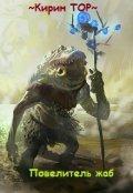 """Обложка книги """"Повелитель жаб."""""""