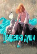 """Обложка книги """"Подделка души"""""""