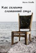 """Обложка книги """"Как склеить сломанный стул"""""""