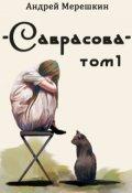 """Обложка книги """"Саврасова. Девушка нашего века"""""""