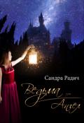 """Обложка книги """"Ведьма или ангел"""""""