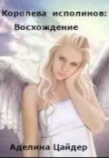 """Обложка книги """"Королева исполинов: Восхождение"""""""