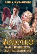 """Обложка книги """"Золотко или Принцесса для телохранителя"""""""