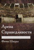 """Обложка книги """"Арена Справедливости"""""""