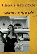 """Обложка книги """"Немка в автомобиле в очках и с ружьём"""""""