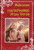 """Обложка книги """"Напарники: Игры Богов"""""""