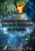 """Обложка книги """"Академия Странников. Или когда ты из рода эль Дебришь."""""""