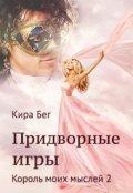 """Обложка книги """" Король моих мыслей - 2. Придворные игры """""""