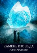 """Обложка книги """"Камень изо льда"""""""