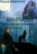 """Обложка книги """"Вампирия. Ученица некроманта. 1 книга."""""""