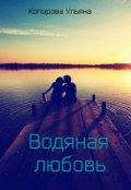 """Обложка книги """"Водяная любовь"""""""