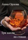 """Обложка книги """"Три капли на стакан"""""""