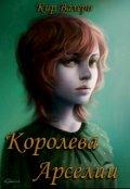 """Обложка книги """"Королева Арселии"""""""