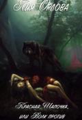 """Обложка книги """"Красная Шапочка, или Волк против"""""""